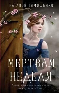 Наталья Тимошенко - Мертвая неделя
