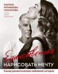 Марина Муравьева-Газманова - Единственная. Нарисовать мечту