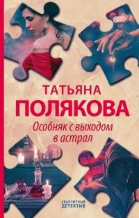 Татьяна Полякова - Особняк с выходом в астрал