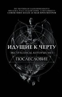 Борис Соболев - Идущие к черту. Экстрасенсы, которых нет