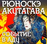 Рюноскэ Акутагава - Событие в аду (сборник)