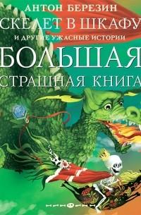 Антон Березин - Скелет в шкафу и другие ужасные истории (сборник)
