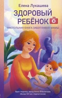 Елена Лукашева - Здоровый ребёнок. Настольная книга заботливой мамы