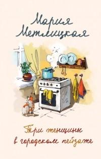 Мария Метлицкая - Три женщины в городском пейзаже