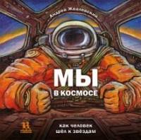 Андрей Жвалевский - Мы в космосе