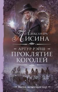 Александра Лисина - Артур Рэйш. Проклятие королей
