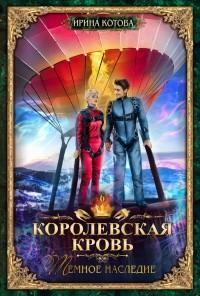 Ирина Котова - Королевская кровь. Тёмное наследие