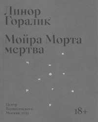 Линор Горалик - Мойра Морта мертва