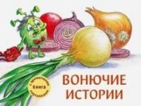 Александра Калинина - Вонючие истории