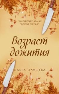 Ольга Олушева - Возраст дожития