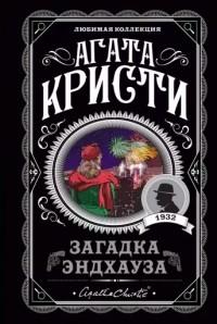 Агата Кристи - Загадка Эндхауза