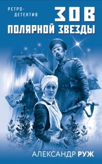 Александр Руж - Зов Полярной звезды