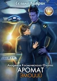 Катрин Селина - Академия Космического Флота: Аромат эмоций
