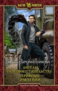 Ирина Сыромятникова - Ангелы по совместительству. Проводы империи