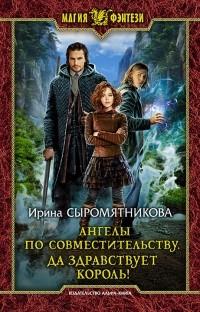 Ирина Сыромятникова - Ангелы по совместительству. Да здравствует Король!