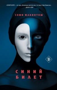 Софи Макинтош - Синий билет