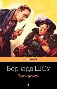 Бернард Шоу - Пигмалион (сборник)