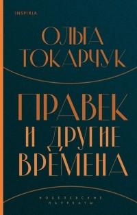 Ольга Токарчук - Правек и другие времена