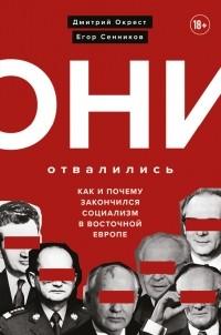 - Они отвалились: Как и почему закончился социализм в Восточной Европе