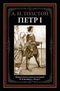 Алексей Толстой - Петр I
