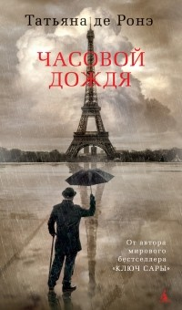 Татьяна де Росней - Часовой дождя