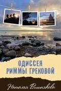 Наталья Вишнякова - Одиссея Риммы Грековой
