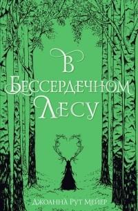 Джоанна Рут Мейер - В бессердечном лесу