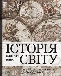 Джеремі Блек - Історія світу від найдавніших часів до сьогодення