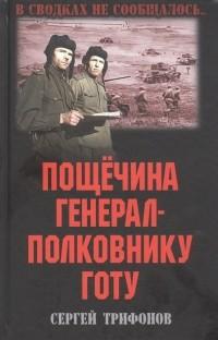 Сергей Трифонов - Пощёчина генерал-полковнику Готу