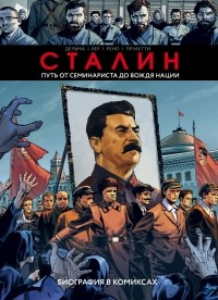 Винсен Дельма - Сталин.Биография в комиксах
