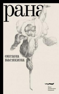 Оксана Васякина - Рана
