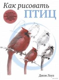 Джон Лоуз - Как рисовать птиц