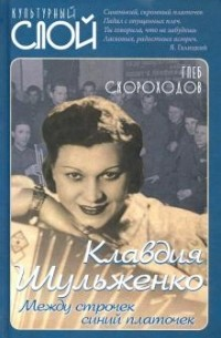Глеб Скороходов - Клавдия Шульженко. Между строчек синий платочек
