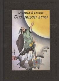Цукиока Ёситоси - Сто видов луны. Легенды Японии и Китая