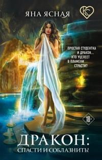 Яна Ясная - Дракон: спасти и соблазнить!