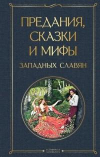 - Предания, сказки и мифы западных славян