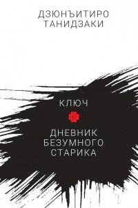 Дзюнъитиро Танидзаки - Ключ. Дневник безумного старика (сборник)