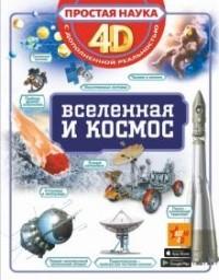 Вячеслав Ликсо - Вселенная и космос