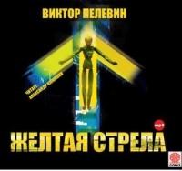 Виктор Пелевин - Желтая стрела и другие повести