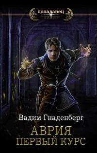 Вадим Гнаденберг - Аврия. Первый курс