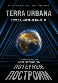 - Terra Urbana. Города, которые мы п...м