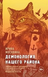 Ирина Москвина - Демонология нашего района