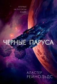 Аластер Рейнольдс - Черные паруса