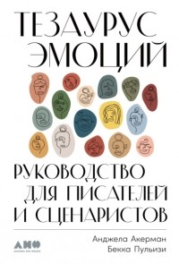 Анджела Акерман - Тезаурус эмоций. Руководство для писателей и сценаристов