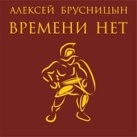 Алексей Брусницын - Времени нет