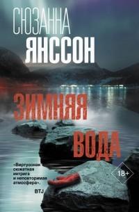 Сюзанна Янссон - Зимняя вода