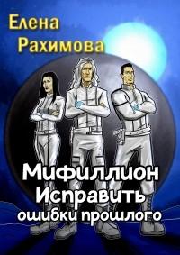 Елена Рахимова - Мифиллион. Исправить ошибки прошлого