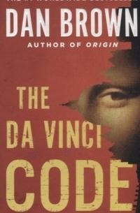 Дэн Браун - Da Vinci Code