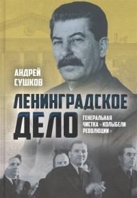 Андрей Сушков -