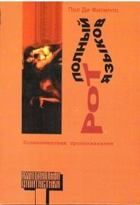 Пол Ди Филиппо - Рот, полный языков